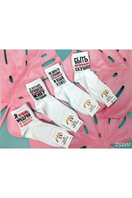 Носки с надписями женские